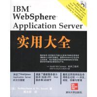 【新书店正版】IBM WebSphere Application Server实用大全(配套光盘) RON Ben-N