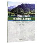中国森林公园环境解说系统研究