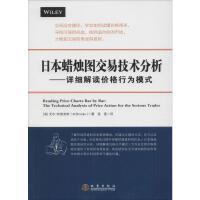 日本蜡烛图交易技术分析地震出版社