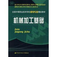 二手机械加工基础 张秀珍 中国劳动社会保障出版 9787504556356