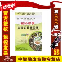正版包票植物营养失调症诊断图谱 3DVD 书 视频音像光盘影碟片