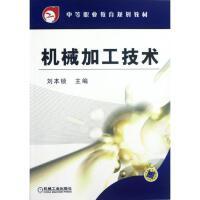 机械加工技术 刘本锁 机械工业出版社