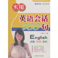 实用英语会话900句