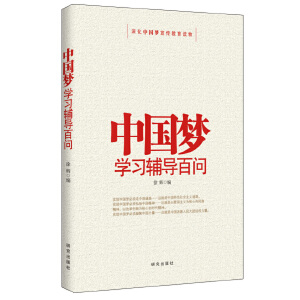 中国梦学习辅导百问