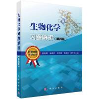生物化学习题解析(第四版)