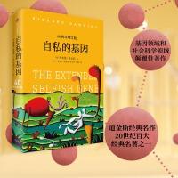 见识城邦・见识丛书25:自私的基因(40周年增订版)