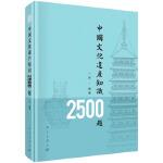 中国文化遗产知识2500题