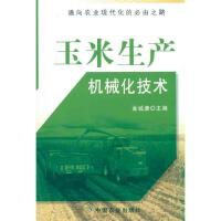 玉米生产机械化技术 中国农业出版社