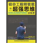 硅谷工程师爸爸的超强思维训练课(电子书)