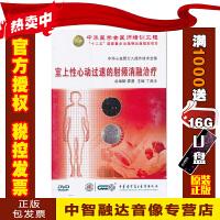 中华心血管介入操作技术全集 室上性心动过速的射频消融治疗(1DVD)视频光盘碟片