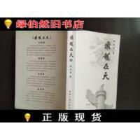 【二手正版9成新现货】飞龙在天【上 /徐欣常 吉林人民出版社