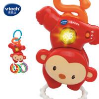 VTech伟易达小猴彩虹套环 婴儿玩具宝宝6-12个月 音乐手摇铃玩具