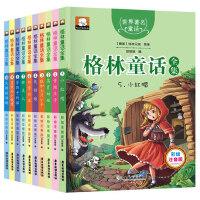 格林童话全集10册儿童故事书6-8岁 童话绘本6-7-10-12周岁小学生一年级课外书必读彩图注音版二年级三正版带拼音