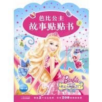 芭比公主故事贴贴书:芭比与神秘之门