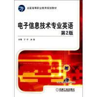 电子信息技术专业英语 丁宁,汤滟 编