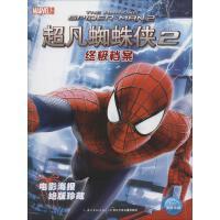 超凡蜘蛛侠(2)**档案