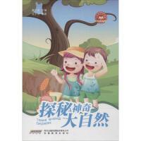 探秘神奇大自然(2) 安徽教育出版社