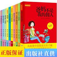 青少年成长励志书籍全套10册爸妈不是我的佣人我在为自己读书小学生课外书读物11-14岁三四五六年级儿童课外故事书籍