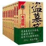 盗墓笔记(六周年完美纪念版 全9册套装)盗墓笔记重启,朱一龙入局