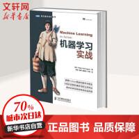 机器学习实战(python基础教程指南) 人民邮电出版社