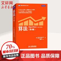 算法(第4版) 人民邮电出版社