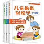 儿童象棋轻松学(套装3册)