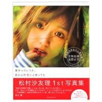 现货 日版 乃木坂46 松村沙友理写真集 意外っていうか、前から可�郅い人激盲皮浚ㄍǔ0妫�