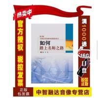 正版包票如何踏上名师之路 15DVD 2本图书 陈震 杨瑞清 程红兵 视频光盘影碟片