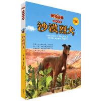 沙漠烈犬(传世今典.动物小说)