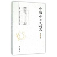 中国中古史研究 : 中国中古史青年学者联谊会会刊(第五卷)