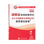 山香2019湖南省教师招聘考试历年真题解析及押题试卷・教育理论基础