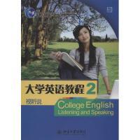 大学英语教程:教师用书(南方版)(2)视听说 刘红中,万本华,王琪 编