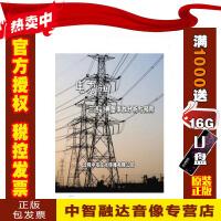 正版包票 电力行业三违典型事故分析与预防2DVD视频音像光盘影碟片