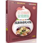 """会治病的家常便饭.找准体质吃对饭(汉竹)--一分钟轻松找对体质,三分钟解决吃什么的问题,无论家中偏食厌食的孩子,或是""""三高""""的老人,都能变着花样满足。"""