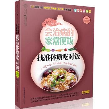找准体质吃对饭(pdf+txt+epub+azw3+mobi电子书在线阅读下载)