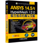 ANSYS 14.5与HyperMesh 12.0联合仿真有限元分析 第2版