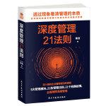 深度管理21法�t:透�^�F象看清管理的本�|