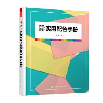 产品设计实用配色手册(傻瓜级的配色方法,轻松驾驭,一触即通) 亚洲首席流行色导师招霞力作。200个常用代表色配色方案,RGB、CMYK与PANTONE色值直接套用,黄金分割配色比例通俗易懂,代表色及配色说明一目了然。