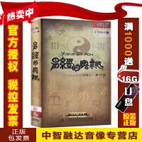 正版包票 百家讲坛 易经的奥秘 曾仕强(8DVD)视频讲座音像光盘影碟片