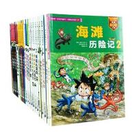我的本科学漫画书绝境生存系列 1-29册全套29册 科普百科畅销漫画书撒哈拉沙漠求生记/我的本科学漫画书