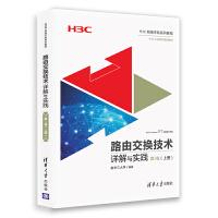 路由交换技术详解与实践 第1卷(上册)
