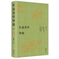 生态美学导论(修订版) 曾繁仁 著 商务印书馆