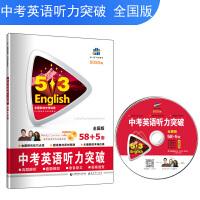 五三 中考英语听力突破(配光盘)58+5套 全国版 53英语听力系列图书(2020)