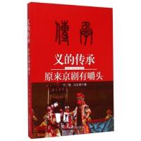 义的传承--原来京剧有嚼头 白杨,庄生晓 9787503459375