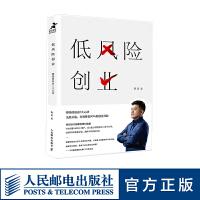低风险创业 樊登2019年新书 樊登的创业6大心法