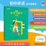 2021版一飞冲天英语首字母填空八年级初中8年级 阅读备考强化训练