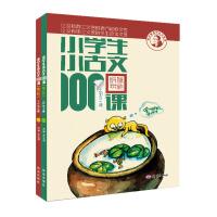 小学生小古文100课(上下) 修订版赠光盘 14万读者热评!