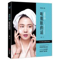 素颜女神:听肌肤的话(国民护肤全书)――美容护肤专业知识