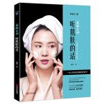 素颜女神:听肌肤的话(国民护肤书)――美容护肤专业知识