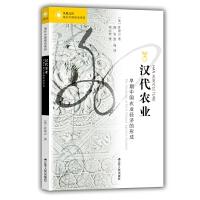 海外中国研究・汉代农业:早期中国农业经济的形成